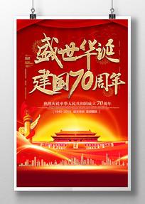 盛世华诞建国70周年宣传展板设计