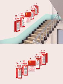 社区党员之家入党誓词楼梯文化墙