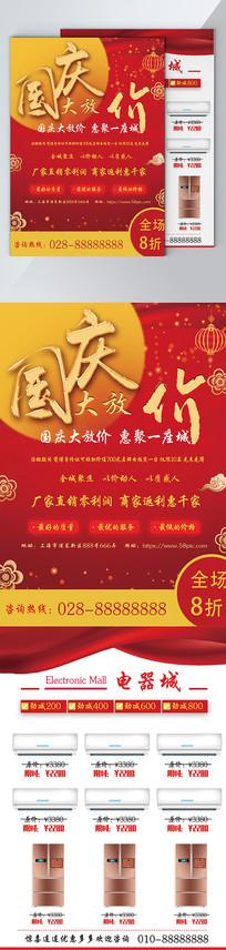 十一国庆节促宣传单