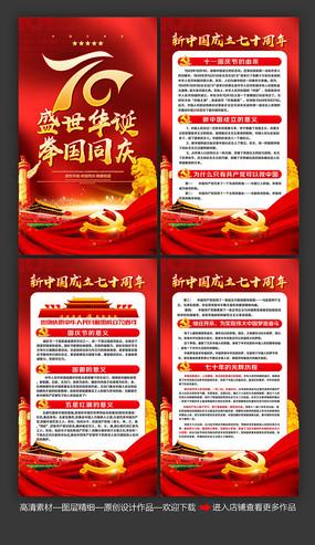 十一国庆节建国70周年展板