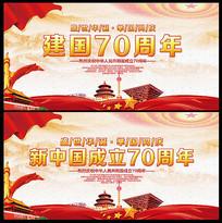 十一国庆节建国70周年展板设计