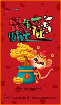 鼠年大吉财运亨通鼠年海报设计