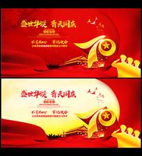 喜迎建国70周年十一国庆节宣传背景展板