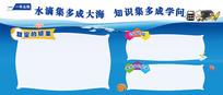 学生学习乐园知识海洋教室宣传展板