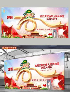 红色大气国庆节文艺汇演宣传海报 PSD