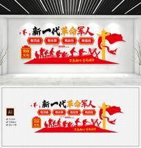 原创红色新一代四有军人部队党建文化墙