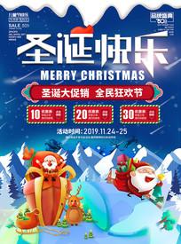 原创立体字圣诞节快乐海报