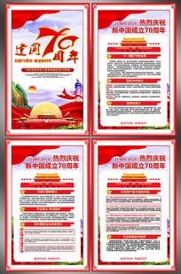 政府十一国庆节70周年挂画