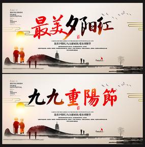 中国风最美夕阳红重阳节展板