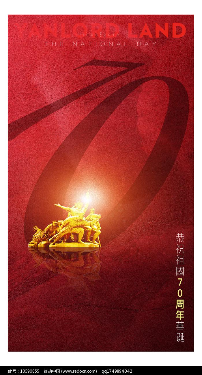 中国红质感国庆节海报图片