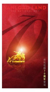 中国红质感国庆节海报