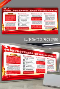 中国人民政治协商会议成立70周年展板
