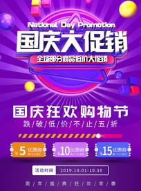 紫色c4d国庆大促销促销海报