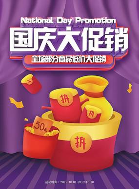 紫色国庆大促手绘创意海报