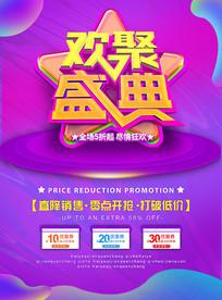 紫色欢聚盛典字体设计活动海报