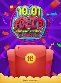 紫色十一红包抢不停创意海报