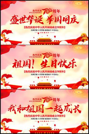 101国庆节建国70周年舞台背景板