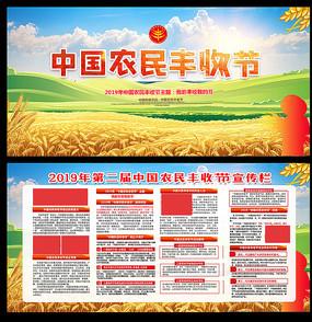 2019农民丰收节宣传展板