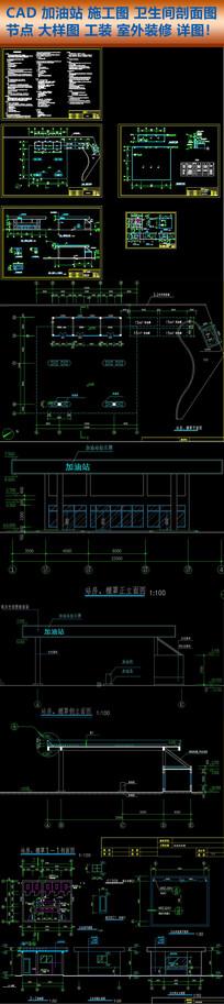 CAD加油站施工图卫生间节点大样图