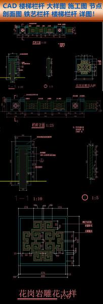 CAD楼梯栏杆大样图施工图剖面图 dwg