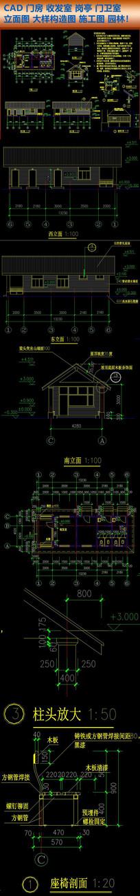 CAD门房收发室岗亭门卫施工图剖面 dwg