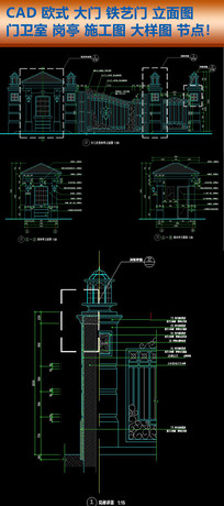 CAD欧式建筑铁艺大门铁艺栏杆岗亭 dwg