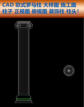 CAD欧式罗马柱节点大样图施工图