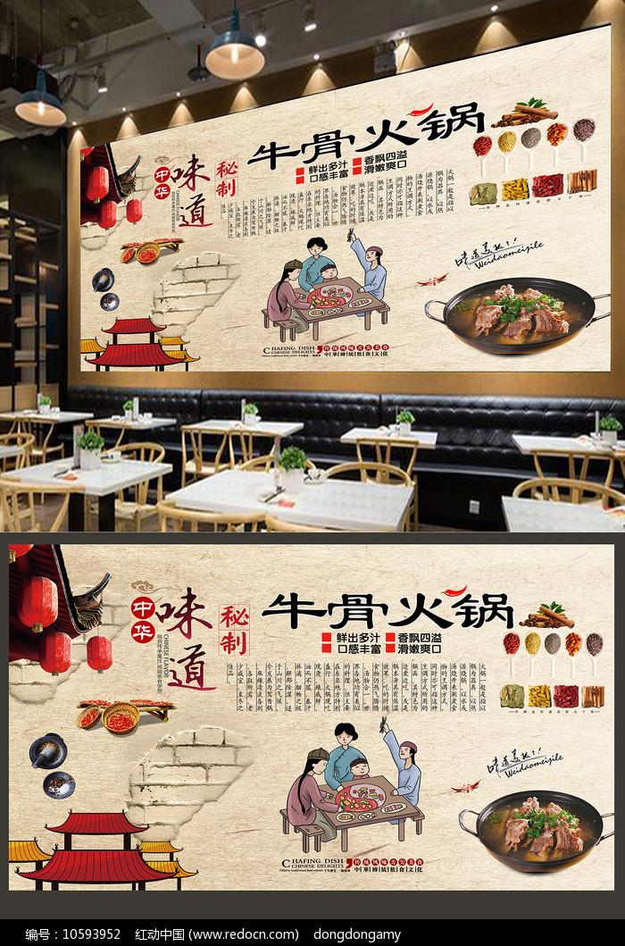 餐饮美食牛骨火锅背景墙图片