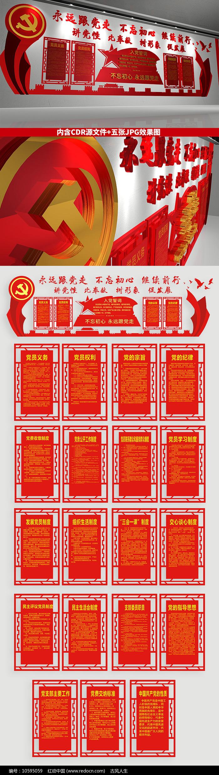 创意党建活动室党建文化墙图片