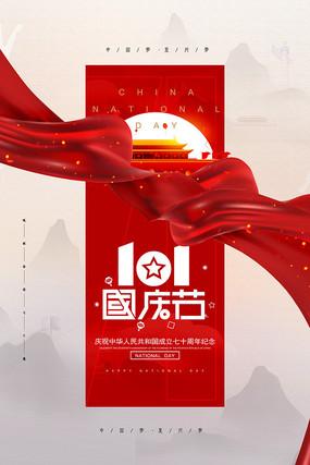 创意大气国庆节海报设计