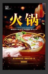 传统火锅文化宣传海报设计