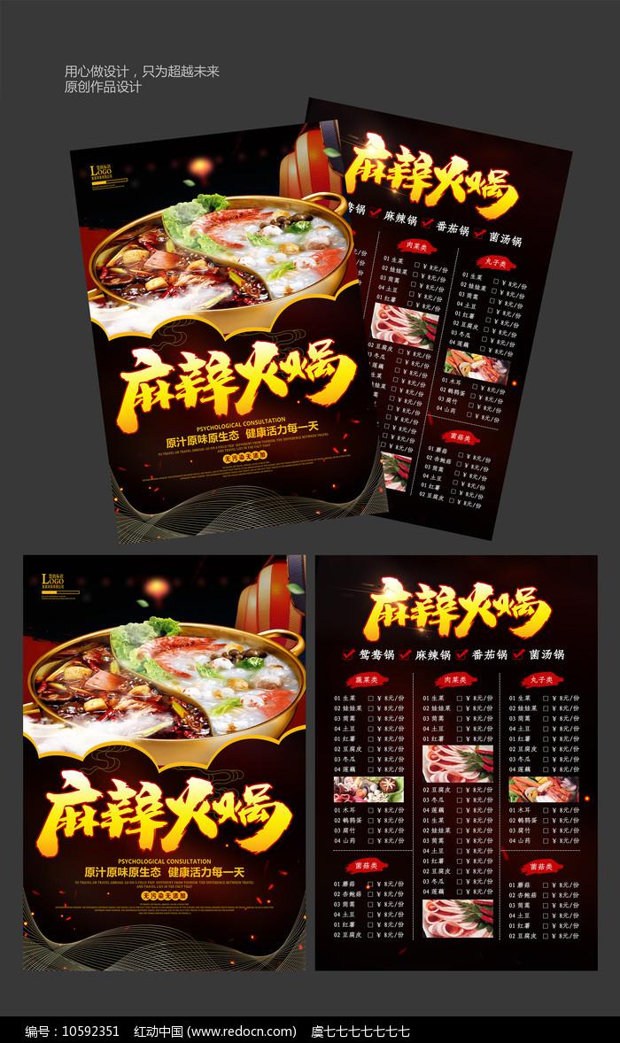 传统麻辣火锅宣传单菜单图片
