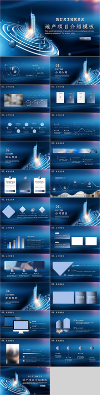 大气地产项目介绍PPT模板