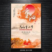 大气九九重阳节关爱老人海报设计
