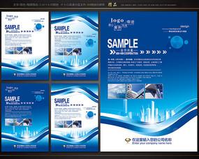 大气蓝色宣传展板设计 PSD