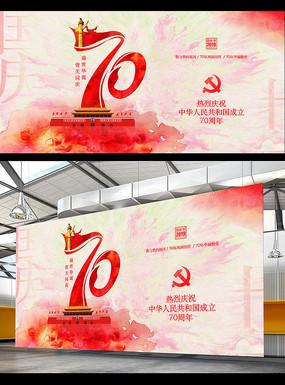 大气水彩建国70周年国庆节海报