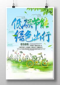 低碳节能绿色出行公益海报设计