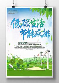 低碳生活节能减排公益海报设计