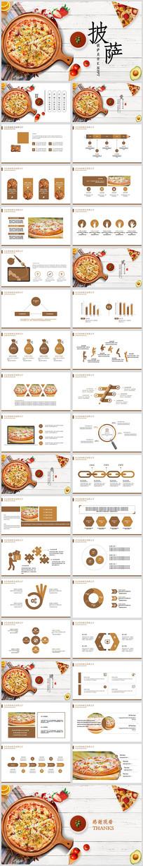 高档酒店西餐厅美食披萨宣传PPT模板-