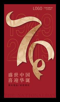 个性国庆节海报