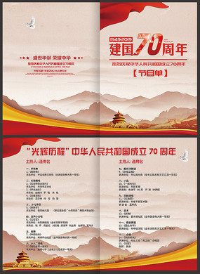 国庆70周年文艺晚会节目单