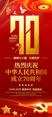 国庆节70周年宣传展架设计