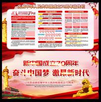 国庆七十周年宣传栏设计