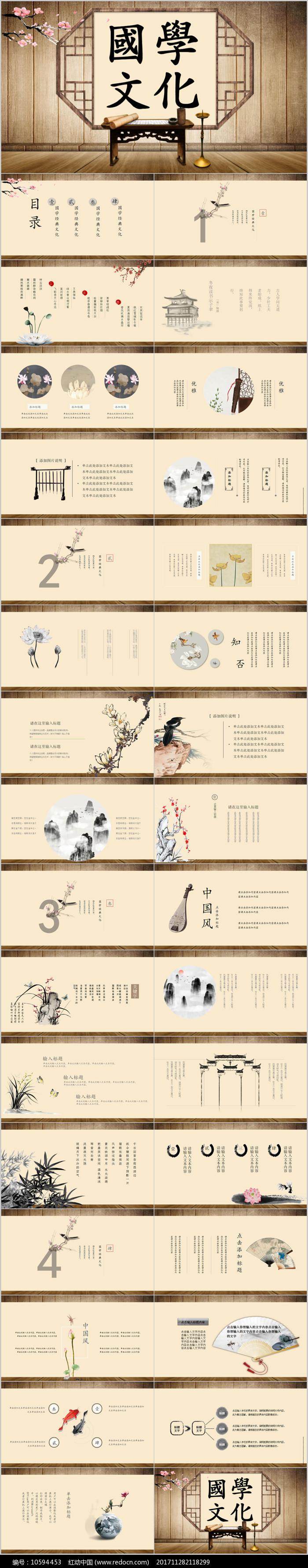 国学文化古风古典古韵水墨中国风PPT模板图片