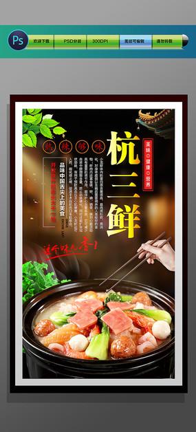 杭三鲜海报 PSD