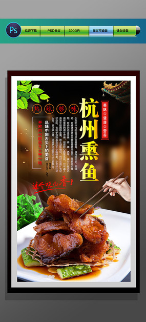 杭州熏鱼海报 PSD