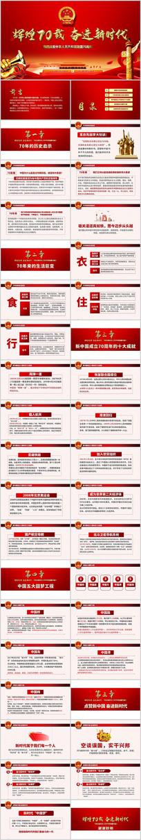 红色大气建国70周年PPT模板