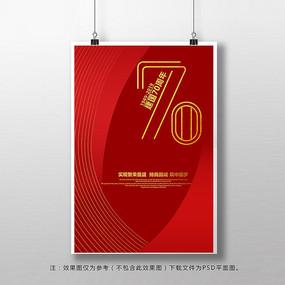 红色大气建国70周年海报