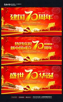 红色大气建国70周年十一国庆节背景板