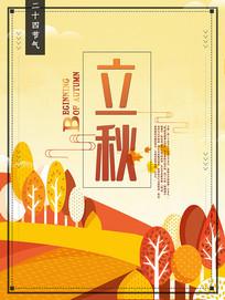 黄色树叶立秋节气海报模板